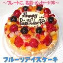 フルーツアイスケーキ6号 【アイスクリームケーキ 誕生日ケーキ フルーツーケーキ デコレーションケーキ バースデーケ…