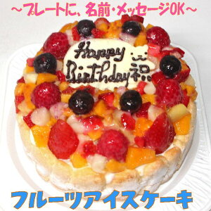 フルーツアイスケーキ6号 誕生日 バースデー デコレーションケーキ バースデーケーキ 子供 記念日 おいしい 人気スイーツ メッセージプレート 大人 フルーツ 送料込み アニバーサリー