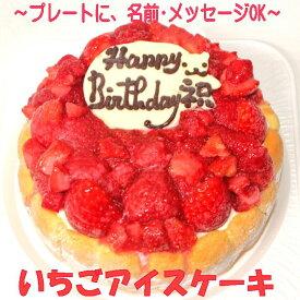 いちごアイスケーキ5号 【誕生日ケーキ アイスクリームケーキ いちごケーキ バースデーケーキ 人気いちごケーキアイスケーキ人気 スイーツギフト スイーツプレゼント メッセージケーキ】