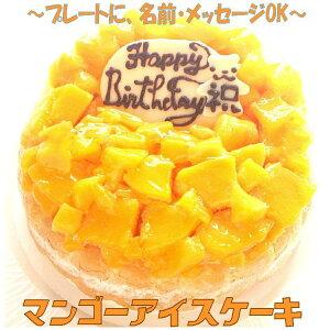 マンゴーアイスケーキ4号 送料込み バースデー 誕生日 記念日 アニバーサリー ギフトケーキ バースデーアイスケーキ 誕生日ケーキ 生乳アイス プレゼント 人気ケーキ メッセージプレート