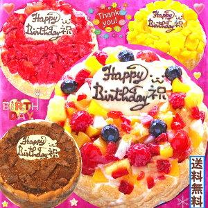 生乳アイスクリームケーキ7号 【誕生日ケーキ バースデーケーキ アイスケーキ ケーキ フルーツ フルーツアイスケーキ いちごケーキ チョコレートケーキ マンゴーケーキ 生乳 生乳チョコ