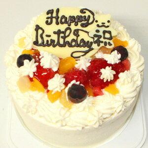 フルーツ生クリームケーキ4号【誕生日 フルーツーケーキ バースデー プレゼントケーキ 子供 スイーツギフト メッセージ 記念日 小さいサイズ】