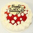 いちご生クリームケーキ4号 誕生日ケーキ いちごケーキ バースデーケーキ デコレーションケーキ ショートケーキ おいしいスポンジ ケーキギフト 甘さ控えめ メッセージプレート付き 小さいサイズ