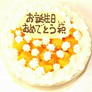 マンゴー生クリームケーキ4号 誕生日ケーキ マンゴーケーキ バースデーケーキ デコレーションケーキ さっぱり おいしい 人気 ギフト プレゼント メッセージ 小さいサイズ