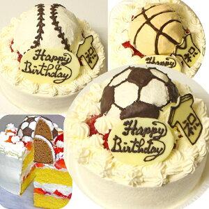 ボールケーキ7号 送料込み サッカーボールケーキ 野球ボールケーキ バスケットボールケーキ 選択 〜 フルーツケーキ いちごケーキ マンゴーケーキ 選択 〜 立体 キャラクター 大きいサイズ