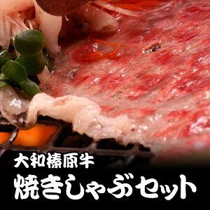 牛肉 肉 大和榛原牛 焼きしゃぶセット 赤身モモ肉 400g + ゆずざかり(特製ポン酢)付き 送料無料 黒毛和牛 A5