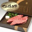 ギフト 大和榛原牛 とろイチボ 厚切り ステーキ 150g×2枚 化粧箱入 送料無料 牛肉 肉 黒毛和牛 A5 内祝い お祝い お…