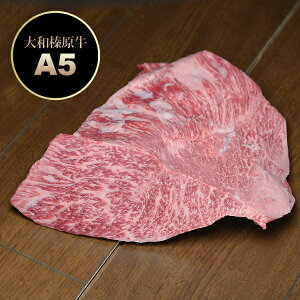 大和榛原牛(黒毛和牛A5等級) いちぼ ブロック肉 800g 【送料無料】【大和榛原牛】【ステーキ】【パーティー】【業務用】