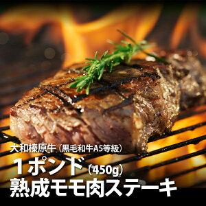 牛肉 肉 大和榛原牛 長期低温熟成★赤身モモ もも肉 ステーキ 1ポンド(450g) 送料無料 牛肉 黒毛和牛 A5 RCP