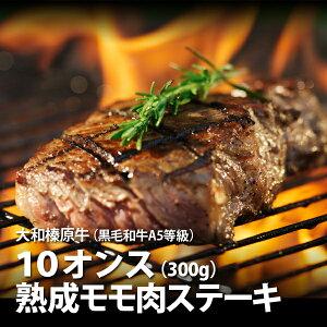 牛肉 肉 大和榛原牛 長期低温熟成★赤身モモ もも肉 ステーキ 10oz(300g) 送料無料 牛肉 黒毛和牛 A5 RCP