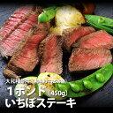 牛肉 肉 大和榛原牛 トロいちぼ 1ポンド(450g)ステーキ 送料無料 牛肉 黒毛和牛 A5 1lb RCP