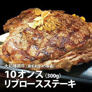牛肉 肉 大和榛原牛 極上ロース リブロース ステーキ 10oz(オンス) ビッグステーキ 300g 牛肉 黒毛和牛 A5 RCP