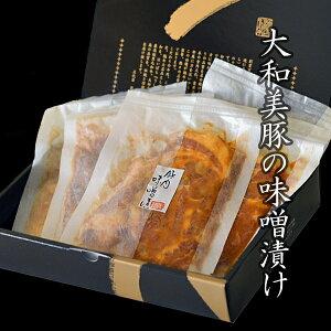 お中元 ギフト 大和美豚 豚ロース肉の 味噌漬け 1.0kg (約100g×10枚) 化粧箱入 送料無料 豚肉 肉 ロース みそ おかず 弁当 内祝い お祝い プレゼント