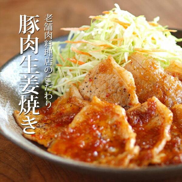 大和美豚の 豚肉 生姜焼き (しょうが焼き) たっぷり 500g (4-5人前) 【RCP】【冷凍便】