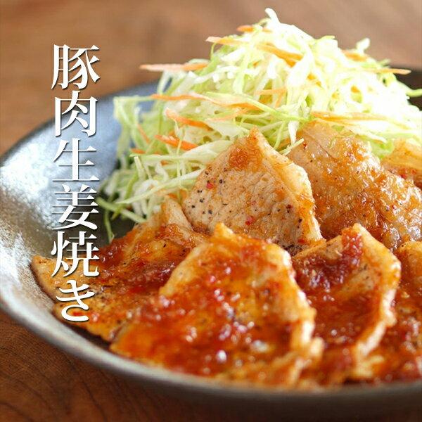 大和美豚の 豚肉 生姜焼き (しょうが焼き) たっぷり 500g (4-5人前) 【送料無料】【RCP】【冷凍便】