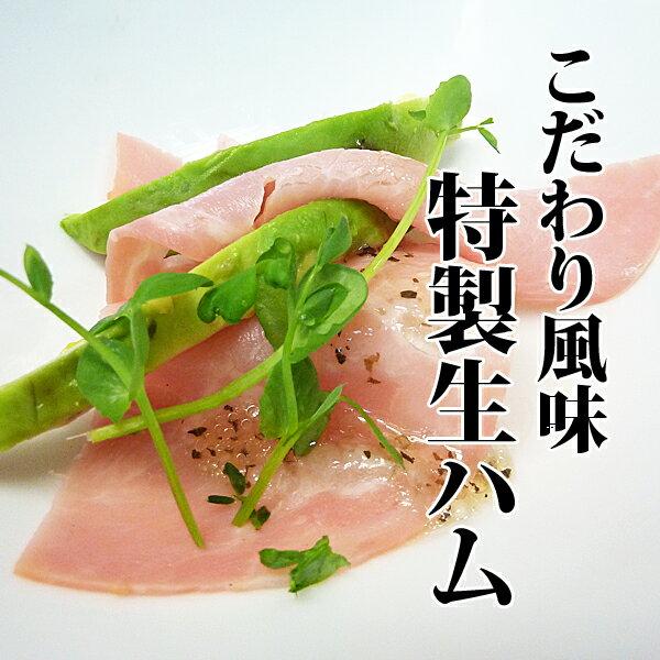 肉料理『うし源』 熟成 生ハム 150g 真空パック入