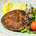 肉料理『うし源』 無添加 手造り ハンバーグ 5個入 送料無料 大和榛原牛 大和美豚 牛肉 豚肉 合挽き 肉 はんばーぐ お…