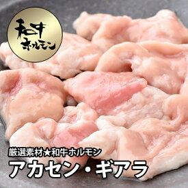 牛肉 肉 和牛ホルモン★アカセン(赤千枚・ギアラ) 200g 国産 新鮮 ホルモン ほるもん 焼肉 焼き肉 ヤキニク やきにく RCP