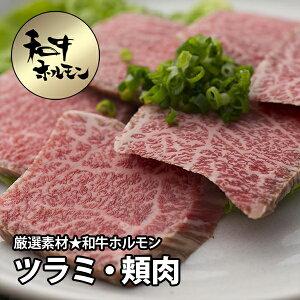 牛肉 肉 和牛ホルモン★ツラ(ホホ肉 ツラミ) 200g 国産 新鮮 ホルモン ほるもん 焼肉 焼き肉 ヤキニク やきにく RCP