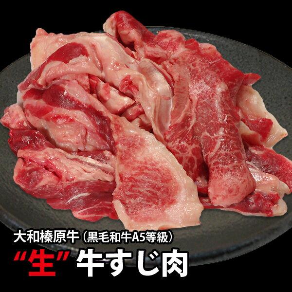 大和榛原牛 霜降りすじ肉 スジ肉 牛すじ たっぷり1.0kg 【RCP】【冷凍便】