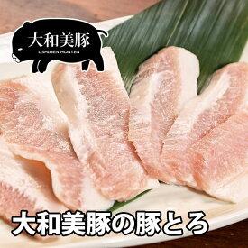 大和美豚 豚とろ トントロ ピートロ 300g 豚肉 豚 肉 焼肉 焼き肉 ヤキニク やきにく あす楽対応 RCP