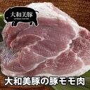 大和美豚 豚モモ もも肉 お徳用 1.0kg 豚肉 焼肉 焼き肉 ヤキニク やきにく あす楽対応 RCP