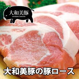 大和美豚の 豚ロース肉 500g 豚肉 焼肉 焼き肉 ヤキニク やきにく しゃぶしゃぶ あす楽対応 RCP