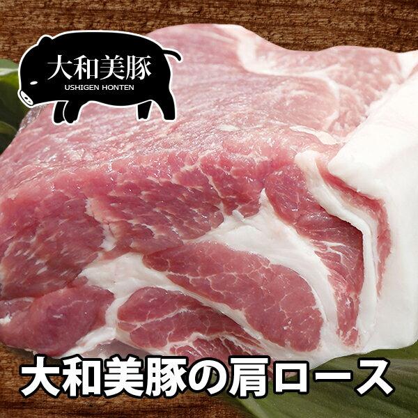 大和美豚の 肩ロース肉 500g 【豚肉】【焼肉】【焼き肉 ヤキニク やきにく】【あす楽対応_関東】【あす楽_土曜営業】【RCP】