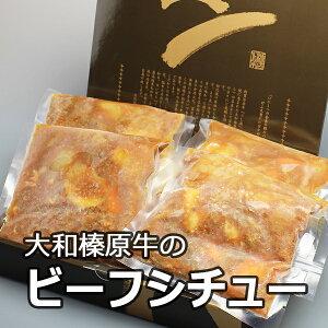 お中元 ギフト 牛肉 肉 大和榛原牛 ビーフシチュー 8パック入 化粧箱入 送料無料 内祝い お祝い プレゼント 冷凍便