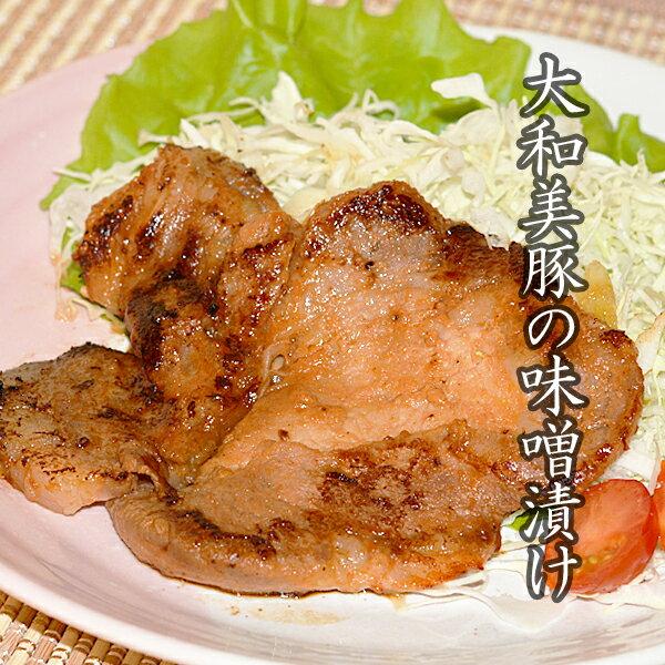 大和美豚 豚ロース肉の 味噌漬け 500g (約100g×5枚) 【送料無料】【RCP】