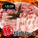 大和美豚の焼肉・BBQセット 1.28kg (豚ロース:120g×2枚・肩ロース:120g×2枚・豚バラ:300g・豚とろ:300g・ソー…