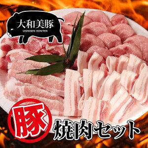 大和美豚の焼肉・BBQセット 1.28kg (豚ロース:120g×2枚・肩ロース:120g×2枚・豚バラ:300g・豚とろ:300g・ソーセージ:5本・岩塩プレート:1枚・焼肉のたれ:180cc×2本) 送料無料 RCP