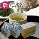 煎茶 日本茶 八女茶 業務用 4番茶 番茶 20kg 10kg×2袋 茶葉 茶 徳用 緑茶 ポイント消化 お茶 深蒸し茶 送料無料 農家のお茶 水出し茶 …