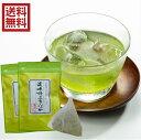 【4月1日から値上げのためラストセール☆1袋増量キャンペーン】【お一人様1セット限定】緑茶 ティーバッグ 日本茶 水出し茶 濃味特上テ…