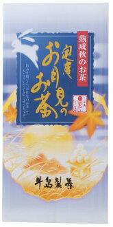 月亮茶 kuradashi 岁的风味的味道