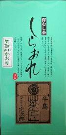 2019年新茶 日本茶 緑茶 深蒸し茶 白折 矢部川かおり100g 茶葉 茎茶 棒茶 新茶 ポイント消化