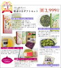 Nest gift wrapped assorted ☆ wrapping YaME-tea and YaME-tea, gyokuro suites, to deliver heartwarming! Gift 532P17Sep16 day of Grandpa and Grandma happy tea and refreshments for children aged