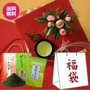 2021年福袋 日本茶 緑茶 八女茶 ほうじ茶 煎茶 深蒸し茶 粉末茶 抹茶 送料無料
