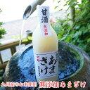 無添加の甘酒 九州産米 ノンアルコール 醸造元のあまざけ500g瓶入り あまざけ 発酵飲料