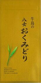 日本茶 緑茶 八女茶 八女おくみどり100g 新茶 茶葉 煎茶 リーフ 茶 家庭用 贈答 内祝 ポイント消化