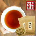 日本茶 送料無料 ほうじ茶 業務用 八女ほうじ茶 1kg 500g×2袋 茶葉 八女茶 焙じ茶 茶葉 ポイント消化 家庭用 お徳用 食品 グルメ 常温…
