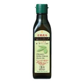 有機栽培エキストラバージンオリーブオイル シングル180g【日本オリーブ 公式】オリーブオイル ヘルシーオイル オイル ビン容器入 健康 調味料・油 エクストラバージンオリーブオイル エキストラヴァージンオリーブオイル エキストラバージンオイル 食用油 オリーブ油