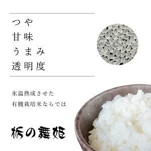 栃の舞姫【玄米】5kg 有機JAS認定農家のオーガニック米 氷温熟成米コシヒカリ