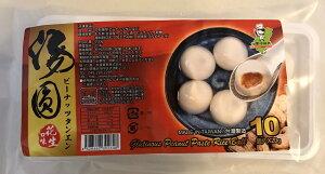 ピーナッツタンエン・白玉団子(花生大湯円)200g×30袋