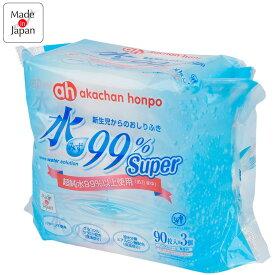 水99%Super 新生児からのおしりふき 90枚×3パック