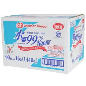 水99%Super 新生児からのおしりふき 90枚×16パック