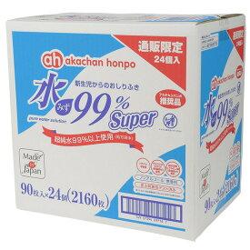 水99%Super 新生児からのおしりふき 90枚×24パック