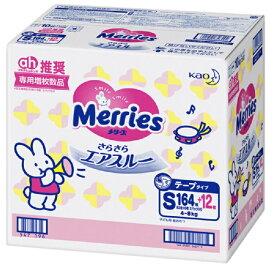【テープタイプ】メリーズさらさらエアスルー Sサイズ 176枚(88枚×2)
