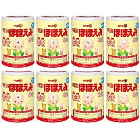 明治ほほえみ 800g×8缶パック 粉ミルク