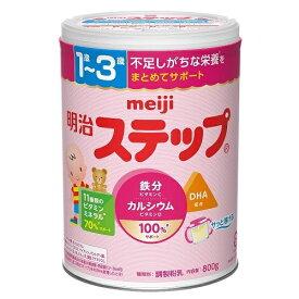 明治ステップ(800g) 粉ミルク